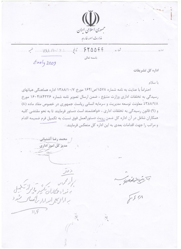 Directive Banning MFA Staff from Attending anti-government Protests 1